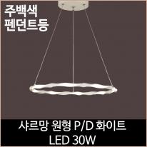 샤르망 원형 PD 화이트 LED 30W 주백색 펜던트등