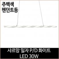 샤르망 일자 PD 화이트 LED 30W 주백색 펜던트등