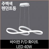 바이런 PD 화이트 LED 40W 주백색 식탁등 펜던트등