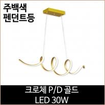 크로체 PD 골드 LED 30W 주백색 식탁등 펜던트등