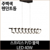 스프리스 PD 블랙 LED 40W 주백색 식탁등 펜던트등