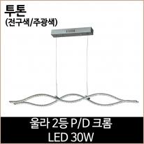 울라 2등 PD 크롬 LED 30W 투톤(전구색/주광색)