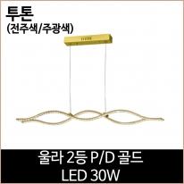 울라 2등 PD 골드 LED 30W 투톤(전구색/주광색)