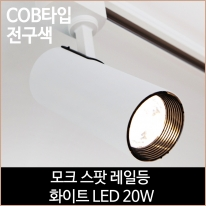 모크 스팟 레일등 화이트 COB타입 LED 20w 전구색