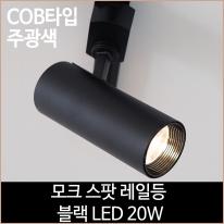 모크 스팟 레일등 블랙 COB타입 LED 20w 주광색