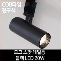 모크 스팟 레일등 블랙 COB타입 LED 20w 전구색
