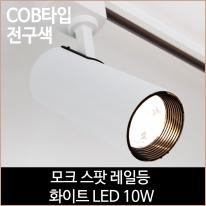 모크 스팟 레일등 화이트 COB타입 LED 10w 전구색