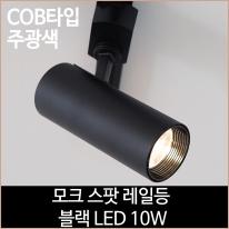 모크 스팟 레일등 블랙 COB타입 LED 10w 주광색