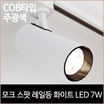 모크 스팟 레일등 화이트 COB타입 LED 7w 전구색