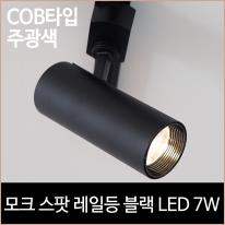 모크 스팟 레일등 블랙 COB타입 LED 7w 주광색