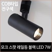 모크 스팟 레일등 블랙 COB타입 LED 7w 전구색