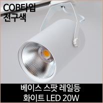 베이스 스팟 레일등 화이트 COB타입 LED 20w 전구색