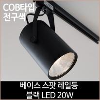 베이스 스팟 레일등 블랙 COB타입 LED 20w 전구색