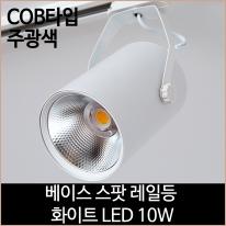 베이스 스팟 레일등 화이트 COB타입 LED 10w 주광색