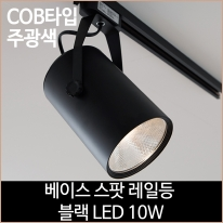 베이스 스팟 레일등 블랙 COB타입 LED 10w 주광색