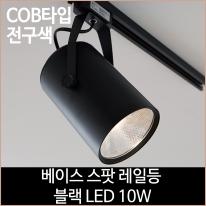 베이스 스팟 레일등 블랙 COB타입 LED 10w 전구색