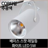 베이스 스팟 레일등 화이트 COB타입 LED 5w 주광색