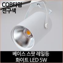 베이스 스팟 레일등 화이트 COB타입 LED 5w 전구색