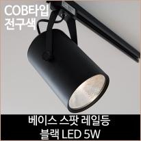베이스 스팟 레일등 블랙 COB타입 LED 5w 전구색