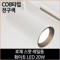 로체 스팟 레일등 화이트 COB타입 LED 20w 전구색