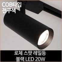 로체 스팟 레일등 블랙 COB타입 LED 20w 전구색