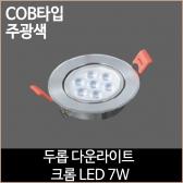 두롭 다운라이트 크롬 COB타입 LED 7w 주광색