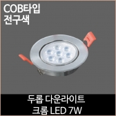 두롭 다운라이트 크롬 COB타입 LED 7w 전구색
