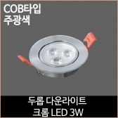 두롭 다운라이트 크롬 COB타입 LED 3w 주광색