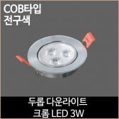 두롭 다운라이트 크롬 COB타입 LED 3w 전구색