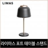 라이마스 포트 테이블 스탠드 그레이 단스탠드 조명