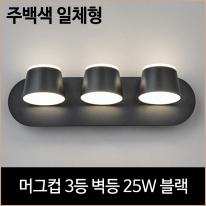 머그컵 3등용 벽등 25W 블랙 포인트등 인테리어등