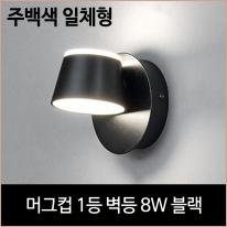 머그컵 1등용 벽등 8W 블랙 포인트등 인테리어등