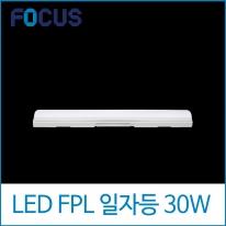 포커스 씨티 LED 30W 일자등 사각 커버 주광색