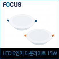 포커스 LED 15W 6인치 다운라이트 매입등