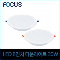 포커스 LED 30W 8인치 다운라이트 매입등