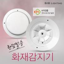 S_101397 화재감지기 차동식 정온식 광전식 연기감지기