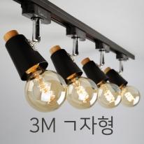 LED레일등 미니글라스 크로크 9등 3M ㄱ자형 119758