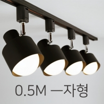 LED레일등 이중원통 2등 0.5M ㅡ자형 119759
