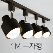 LED레일등 이중원통 3등 1M ㅡ자형 119762