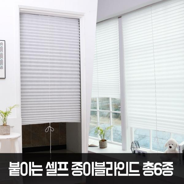 (리앤룸)셀프종이블라인드_고급형1장(90X240)