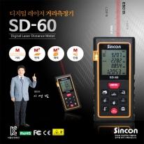 신콘] SD-60A 레이저거리측정기 (60M)