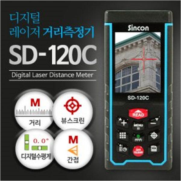 신콘]SD-120C 레이저거리측정기- 뷰파인더기능 (120M)