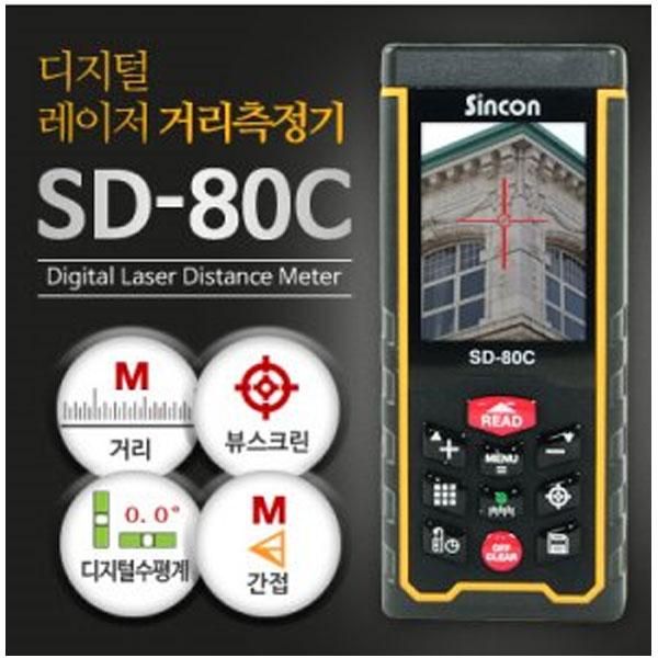 신콘]SD-80C 레이저거리측정기- 뷰파인더기능 (80M)