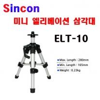 신콘]ELT-10 미니엘리베이션 삼각다리(16.5/28cm)