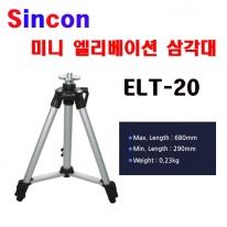 신콘]ELT-20 미니엘리베이션 삼각다리(29/68cm)