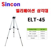신콘]ELT-45 레이져전용 엘리베이션삼각다리