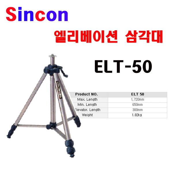 신콘]ELT-50 레이져전용 엘리베이션삼각다리(기본형)