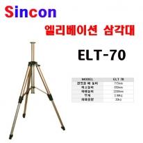 신콘]ELT-70 레이져전용 엘리베이션삼각다리(중급형.3단)레이져및자동레벨사용.2200mm