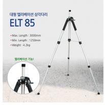 신콘]ELT-85 대형엘리베이션삼각다리(중급형.3단.max3m)최대높이 3000mm