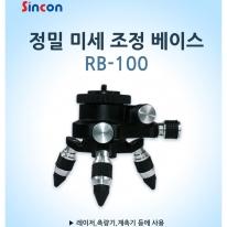 신콘]RB-100 정밀미세조정베이스 (X,Y축조정, 미세회전)